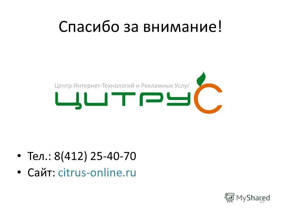 Спасибо за внимание! Тел.: 8(412) 25-40-70 Сайт: citrus-online.ru 20