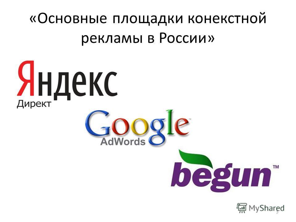 «Основные площадки конекстной рекламы в России» 3