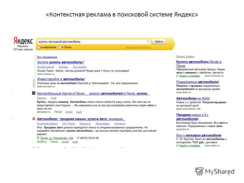 «Контекстная реклама в поисковой системе Яндекс» 5