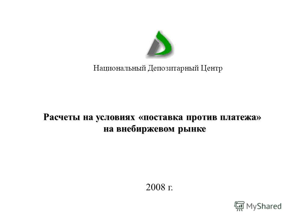 2008 г. Национальный Депозитарный Центр Расчеты на условиях «поставка против платежа» на внебиржевом рынке