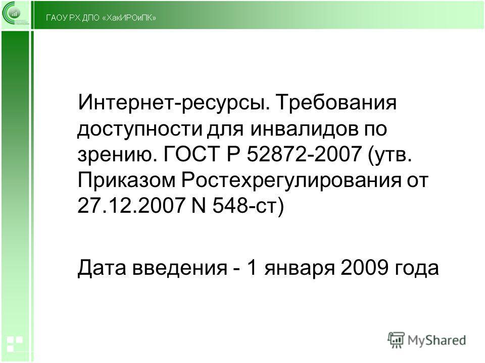 Интернет-ресурсы. Требования доступности для инвалидов по зрению. ГОСТ Р 52872-2007 (утв. Приказом Ростехрегулирования от 27.12.2007 N 548-ст) Дата введения - 1 января 2009 года