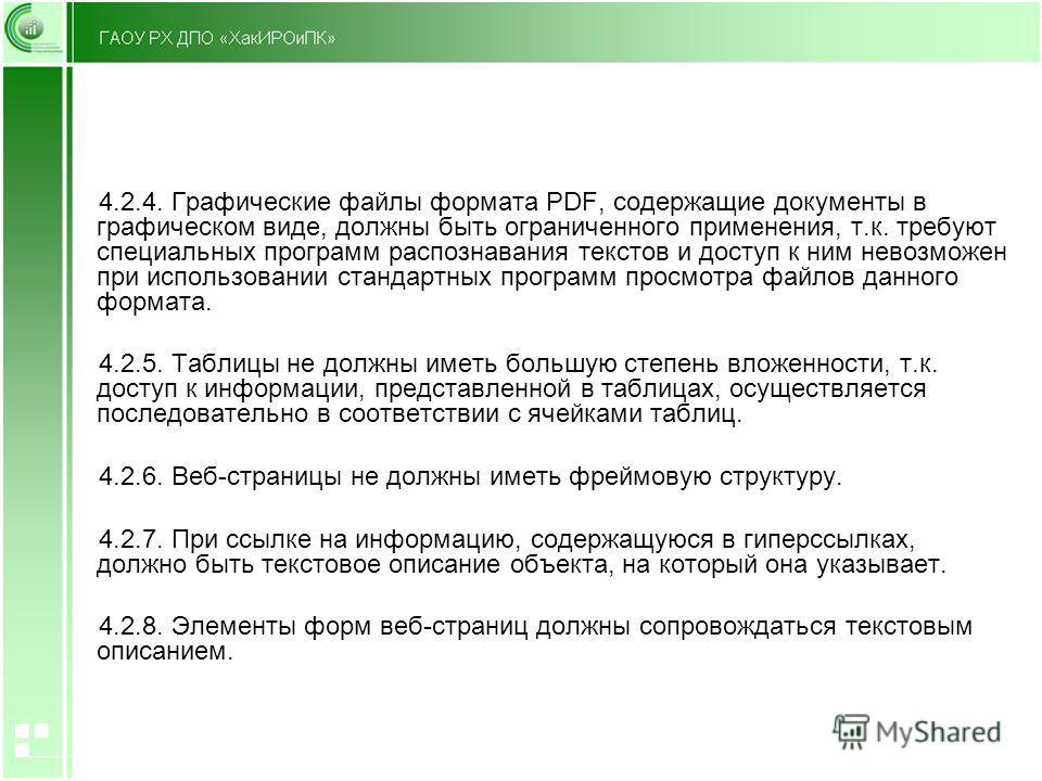 4.2.4. Графические файлы формата PDF, содержащие документы в графическом виде, должны быть ограниченного применения, т.к. требуют специальных программ распознавания текстов и доступ к ним невозможен при использовании стандартных программ просмотра фа