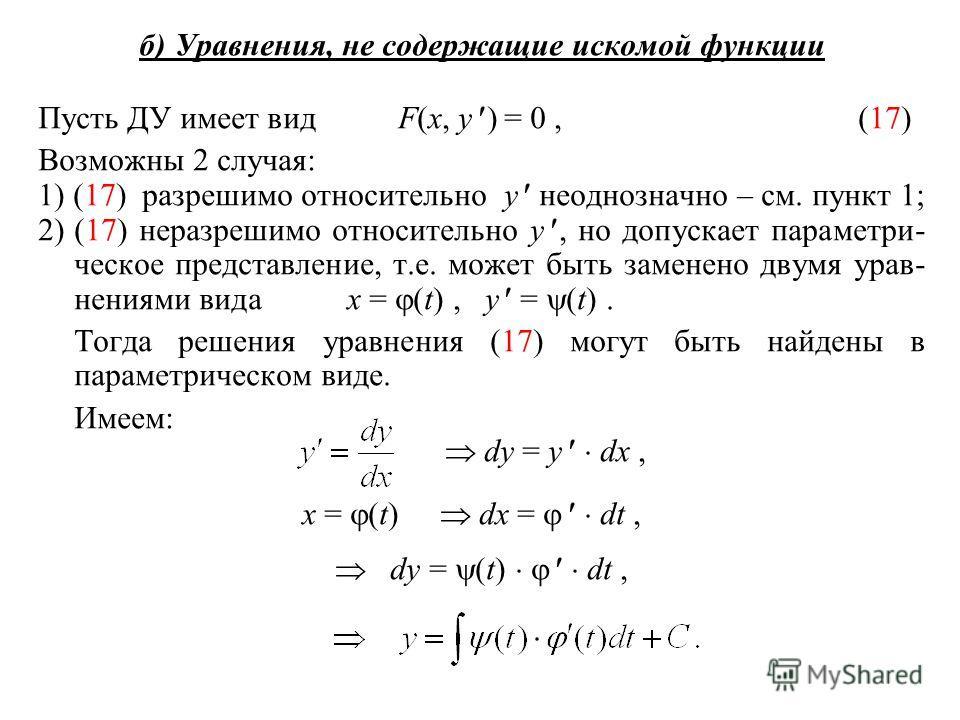 б) Уравнения, не содержащие искомой функции Пусть ДУ имеет видF(x, y ) = 0,(17) Возможны 2 случая: 1) (17) разрешимо относительно y неоднозначно – см. пункт 1; 2)(17) неразрешимо относительно y, но допускает параметри- ческое представление, т.е. може