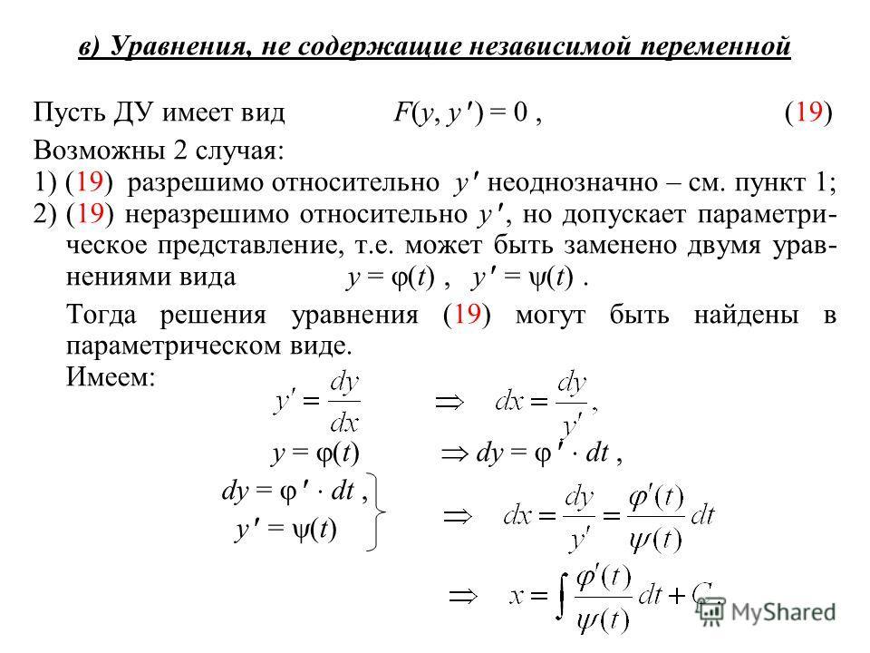 в) Уравнения, не содержащие независимой переменной Пусть ДУ имеет видF(y, y ) = 0,(19) Возможны 2 случая: 1) (19) разрешимо относительно y неоднозначно – см. пункт 1; 2)(19) неразрешимо относительно y, но допускает параметри- ческое представление, т.