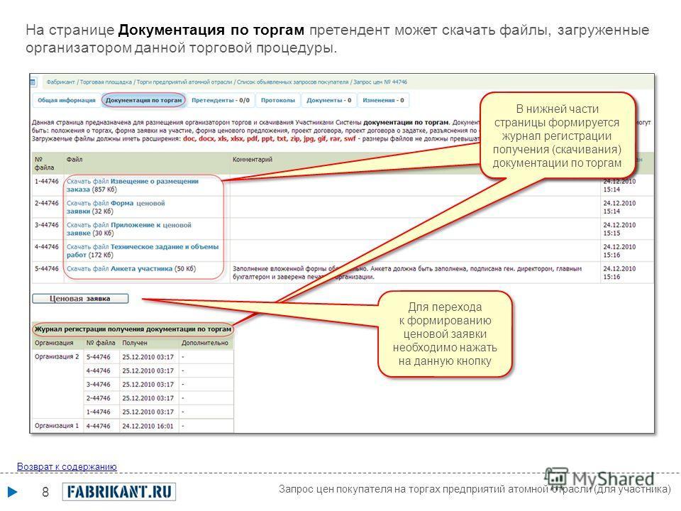 8 На странице Документация по торгам претендент может скачать файлы, загруженные организатором данной торговой процедуры. Возврат к содержанию Для скачивания файлов, входящих в состав документации по торгам, необходимо нажать на соответствующую ссылк
