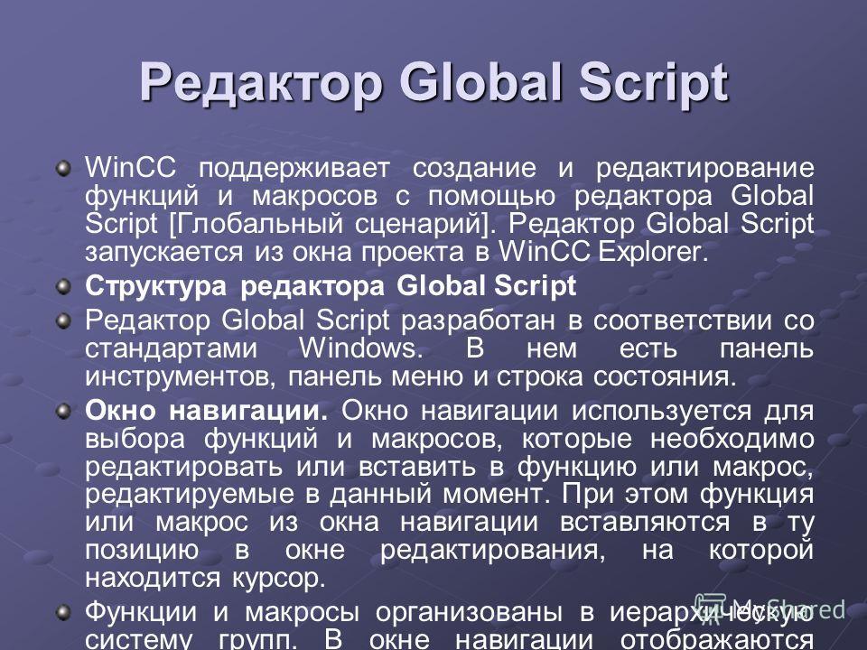 Редактор Global Script WinCC поддерживает создание и редактирование функций и макросов с помощью редактора Global Script [Глобальный сценарий]. Редактор Global Script запускается из окна проекта в WinCC Explorer. Структура редактора Global Script Ред