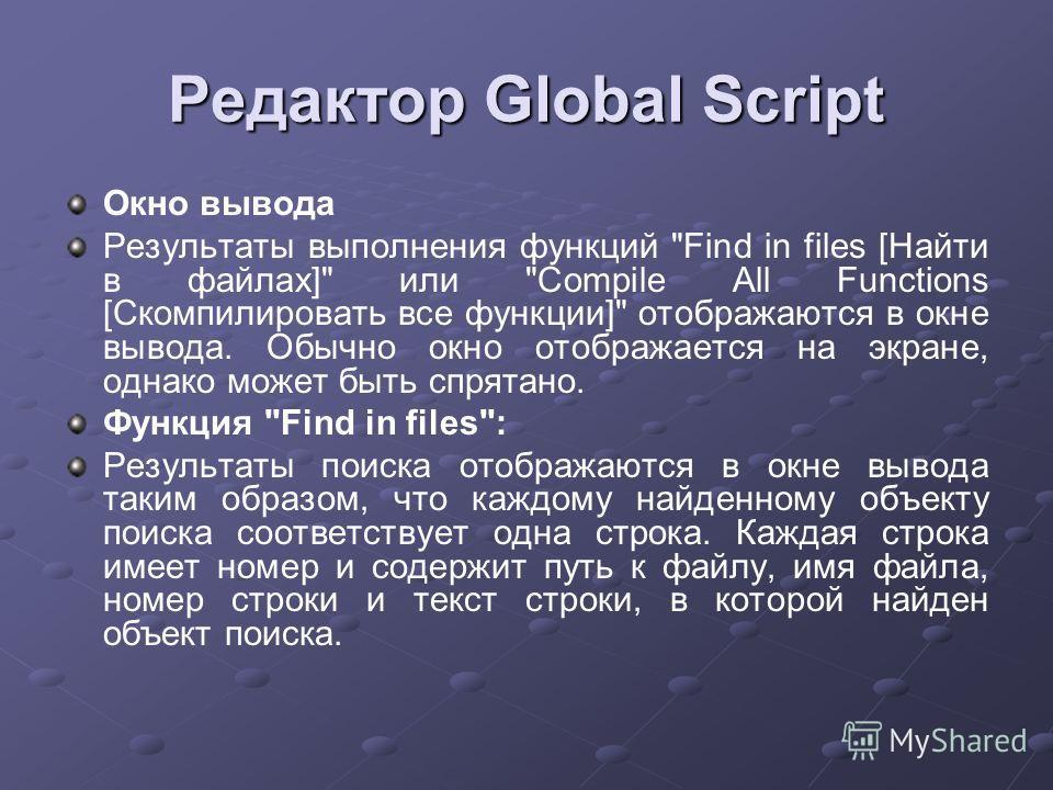 Редактор Global Script Окно вывода Результаты выполнения функций