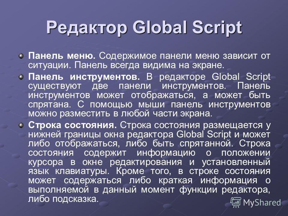 Редактор Global Script Панель меню. Содержимое панели меню зависит от ситуации. Панель всегда видима на экране. Панель инструментов. В редакторе Global Script существуют две панели инструментов. Панель инструментов может отображаться, а может быть сп