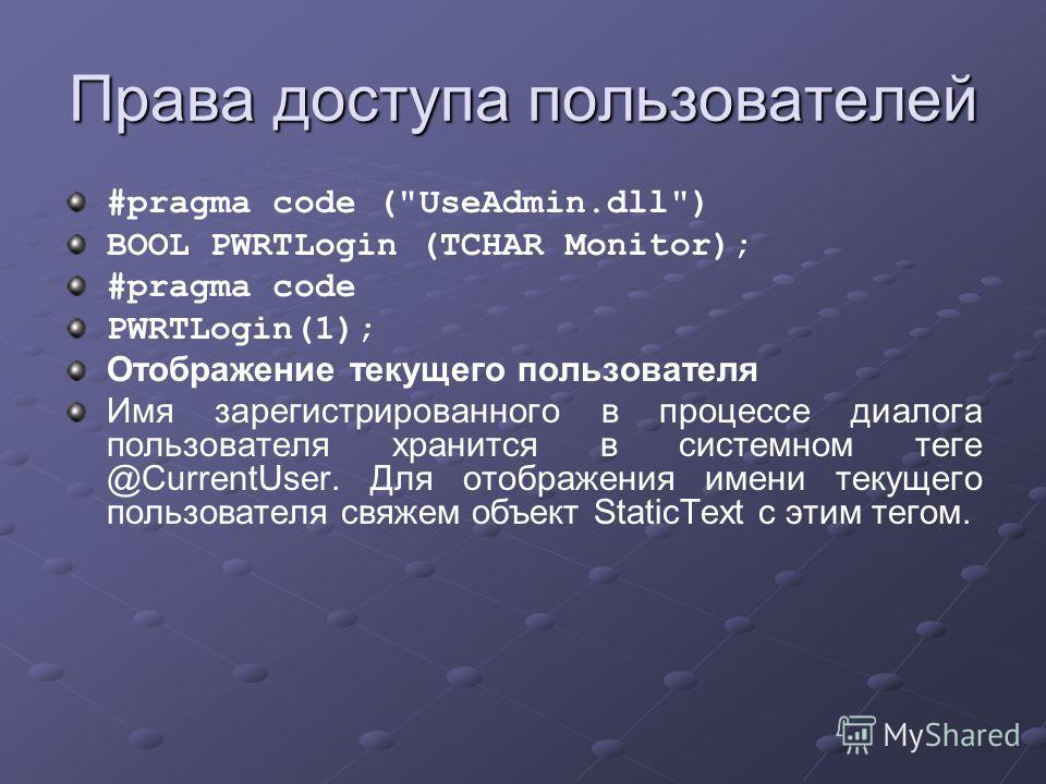Права доступа пользователей #pragma code (