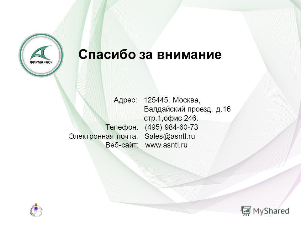 Адрес: 125445, Москва, Валдайский проезд, д.16 стр.1,офис 246. Телефон: (495) 984-60-73 Электронная почта: Sales@asntl.ru Веб-сайт: www.asntl.ru Спасибо за внимание