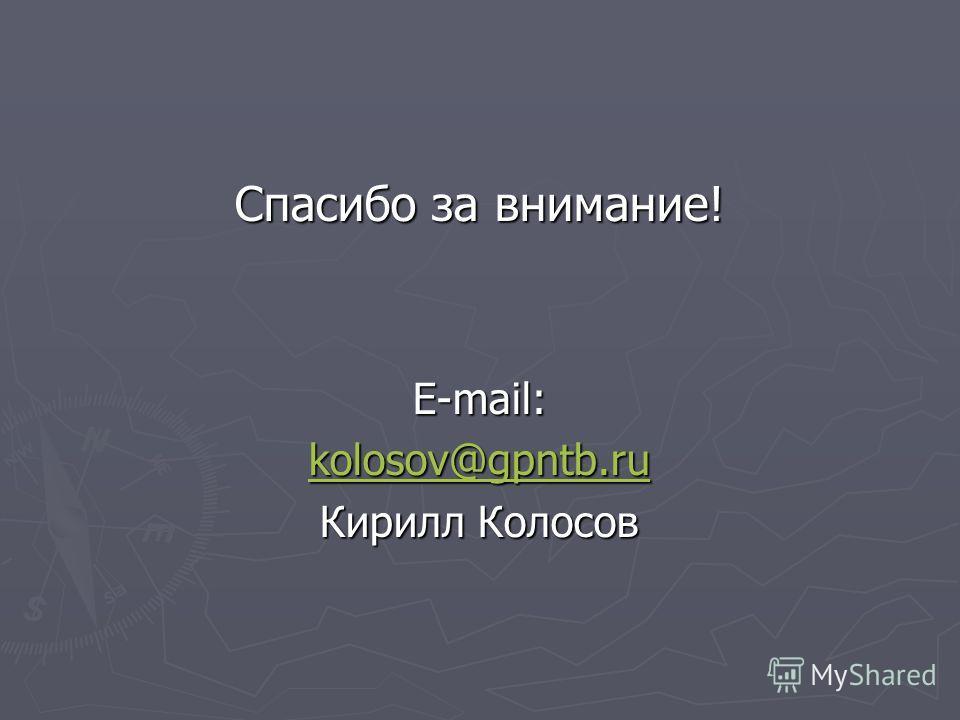 Спасибо за внимание! E-mail: kolosov@gpntb.ru Кирилл Колосов