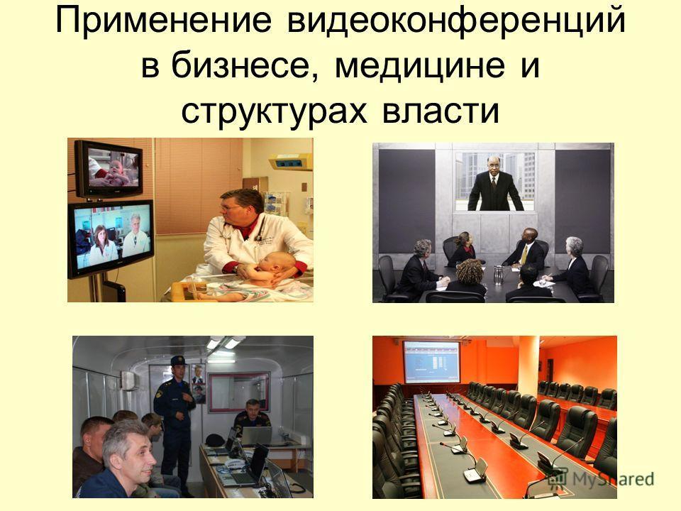 Применение видеоконференций в бизнесе, медицине и структурах власти