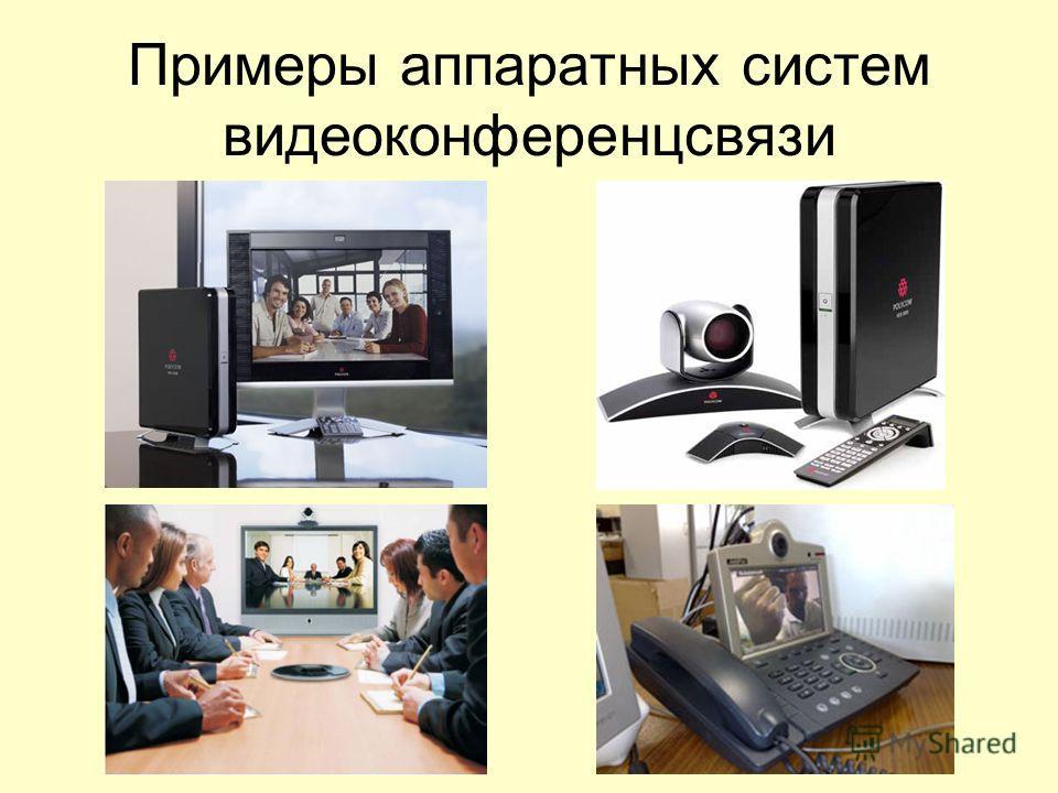 Примеры аппаратных систем видеоконференцсвязи