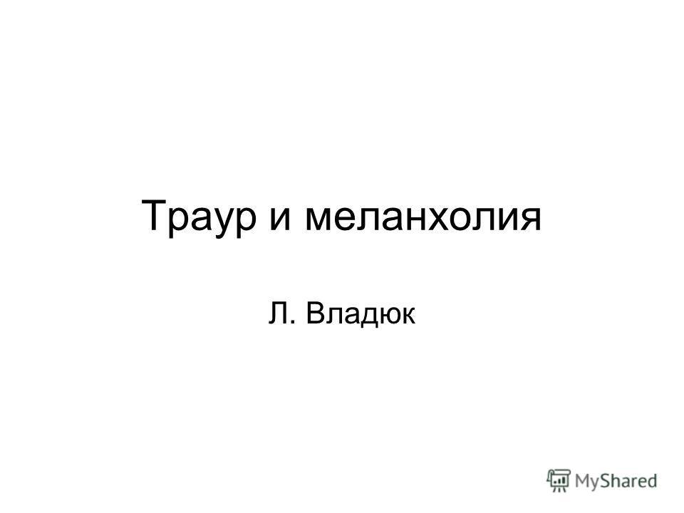 Траур и меланхолия Л. Владюк
