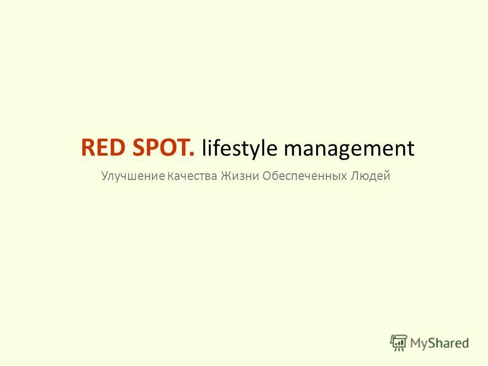 RED SPOT. lifestyle management Улучшение К ачества Жизни Обеспеченных Людей