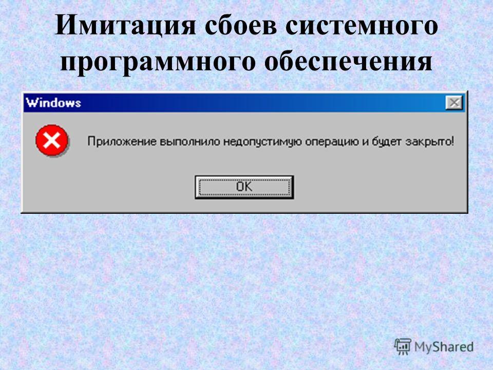 Имитация сбоев системного программного обеспечения