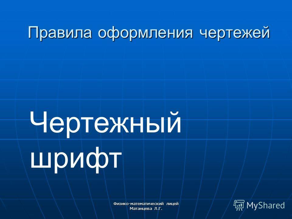 Физико-математический лицей Матанцева Л.Г. Правила оформления чертежей Чертежный шрифт