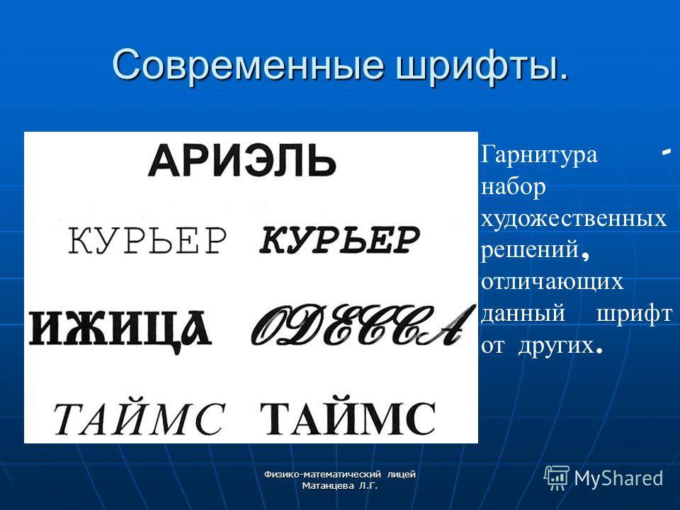 Чертежный шрифт презентация