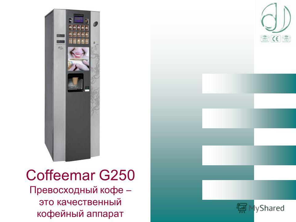 Coffeemar G250 Превосходный кофе – это качественный кофейный аппарат