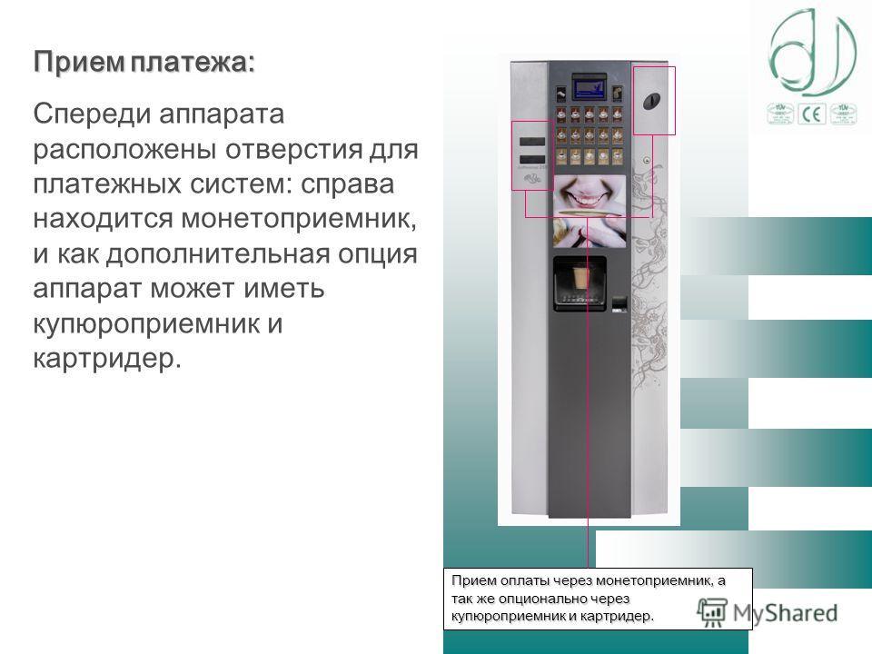 Прием платежа: Спереди аппарата расположены отверстия для платежных систем: справа находится монетоприемник, и как дополнительная опция аппарат может иметь купюроприемник и картридер. Прием оплаты через монетоприемник, а так же опционально через купю