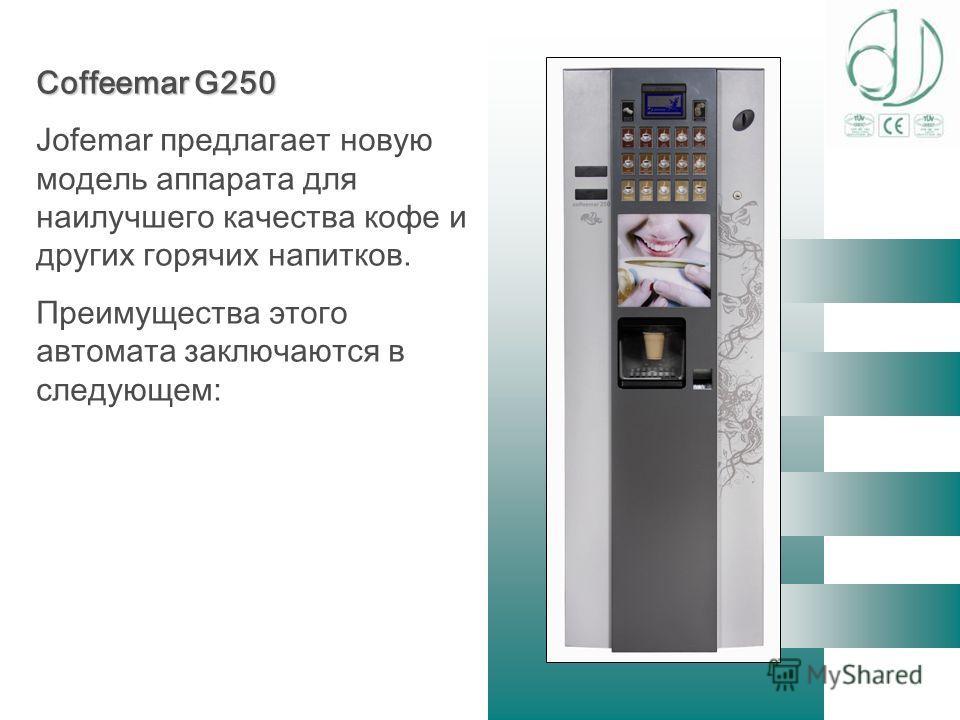 Coffeemar G250 Jofemar предлагает новую модель аппарата для наилучшего качества кофе и других горячих напитков. Преимущества этого автомата заключаются в следующем: