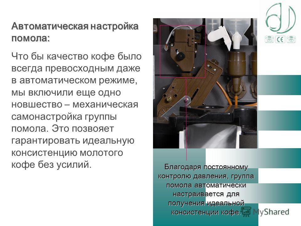 Автоматическая настройка помола: Что бы качество кофе было всегда превосходным даже в автоматическом режиме, мы включили еще одно новшество – механическая самонастройка группы помола. Это позвояет гарантировать идеальную консистенцию молотого кофе бе
