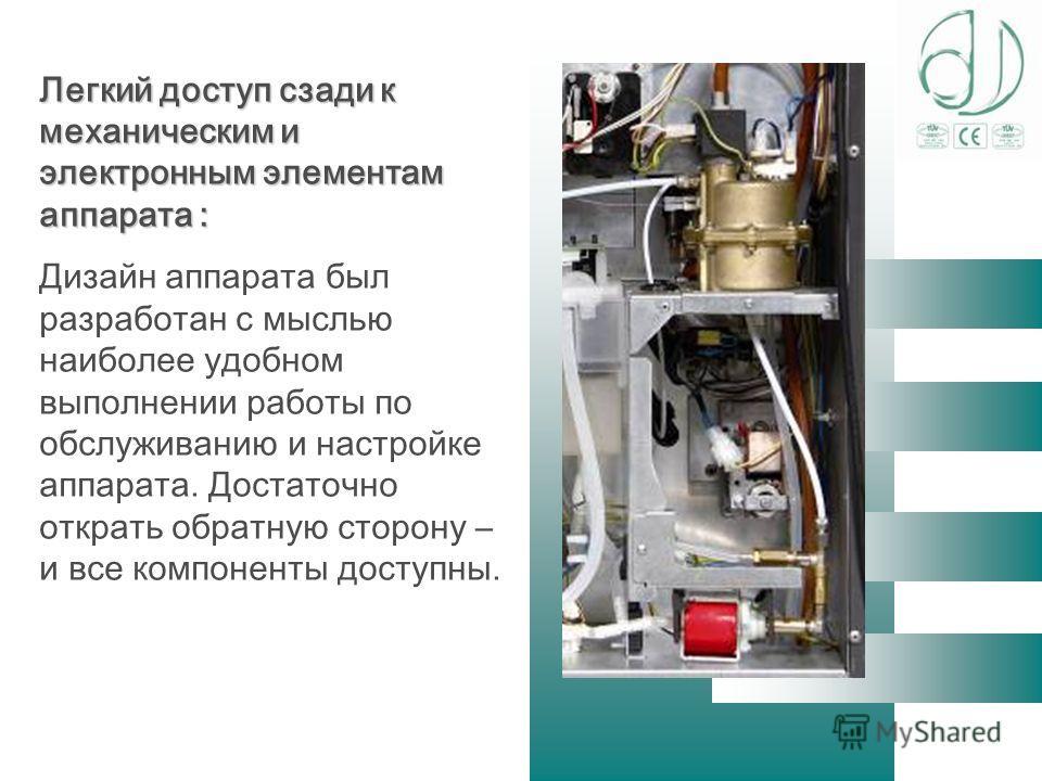 Легкий доступ сзади к механическим и электронным элементам аппарата : Дизайн аппарата был разработан с мыслью наиболее удобном выполнении работы по обслуживанию и настройке аппарата. Достаточно открать обратную сторону – и все компоненты доступны.