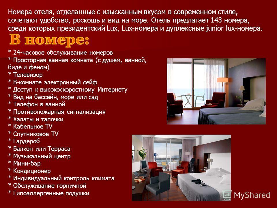 Номера отеля, отделанные с изысканным вкусом в современном стиле, сочетают удобство, роскошь и вид на море. Отель предлагает 143 номера, среди которых президентский Lux, Lux-номера и дуплексные junior lux-номера. * 24-часовое обслуживание номеров * П