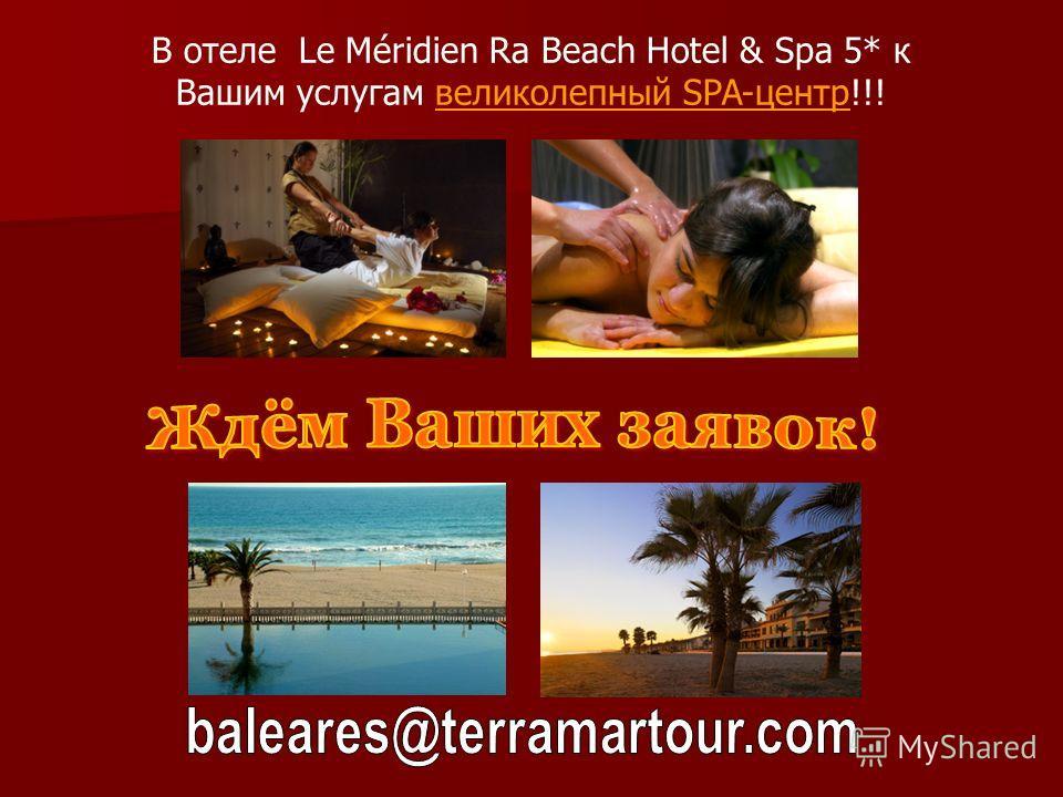 В отеле Le Méridien Ra Beach Hotel & Spa 5* к Вашим услугам великолепный SPA-центр!!!