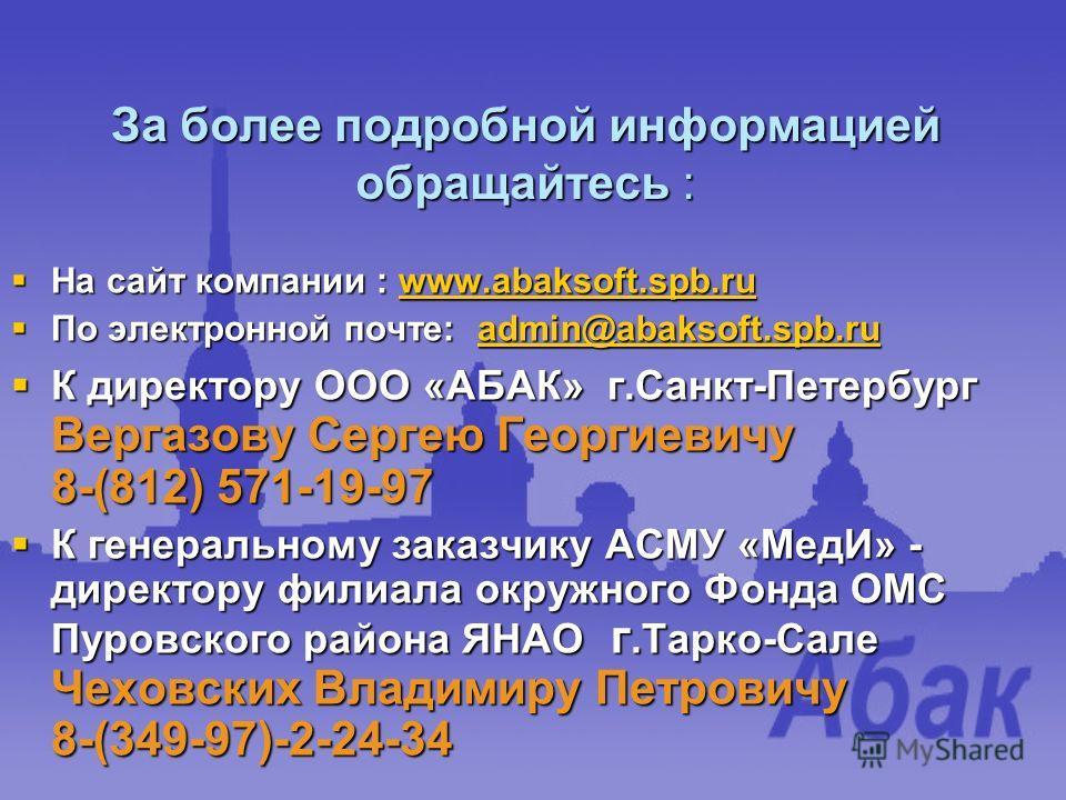 За более подробной информацией обращайтесь : На сайт компании : www.abaksoft.spb.ru На сайт компании : www.abaksoft.spb.ruwww.abaksoft.spb.ru По электронной почте: admin@abaksoft.spb.ru По электронной почте: admin@abaksoft.spb.ruadmin@abaksoft.spb.ru