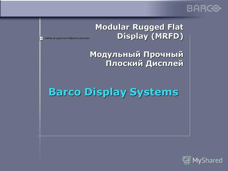 Barco Display Systems Modular Rugged Flat Display (MRFD) Модульный Прочный Плоский Дисплей