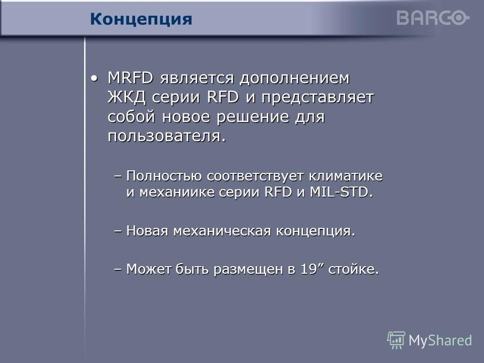 Концепция MRFD является дополнением ЖКД серии RFD и представляет собой новое решение для пользователя.MRFD является дополнением ЖКД серии RFD и представляет собой новое решение для пользователя. –Полностью соответствует климатике и механиике серии RF