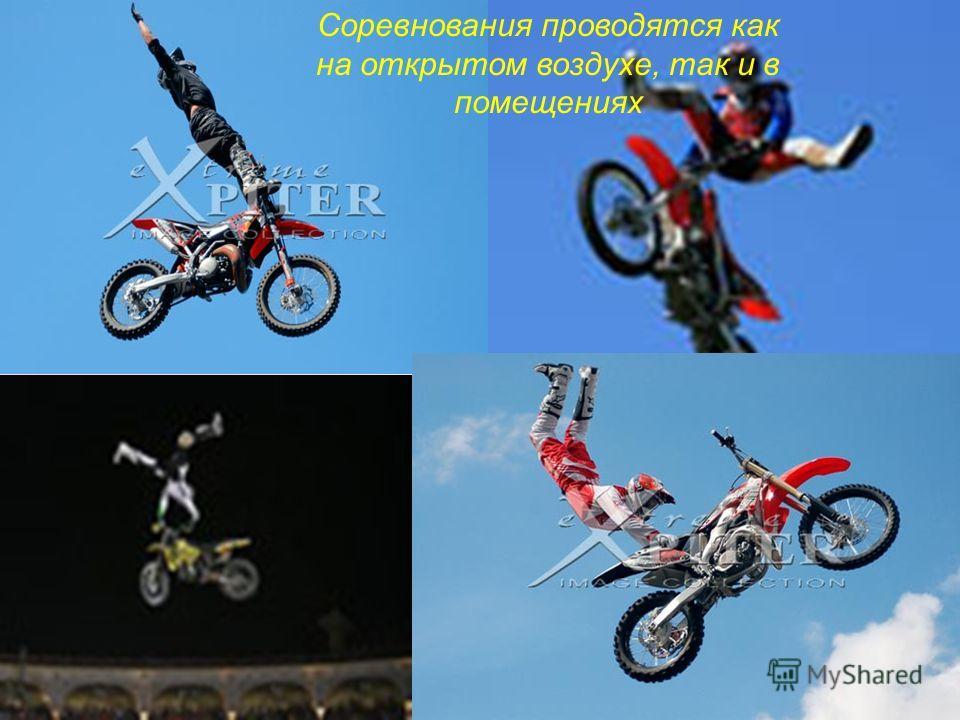 Соревнования проводятся как на открытом воздухе, так и в помещениях