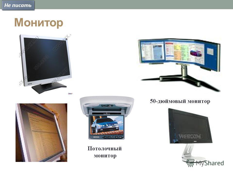 Монитор 50-дюймовый монитор Потолочный монитор Не писать