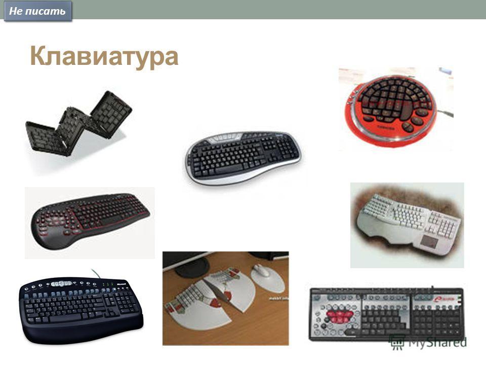 Клавиатура Не писать
