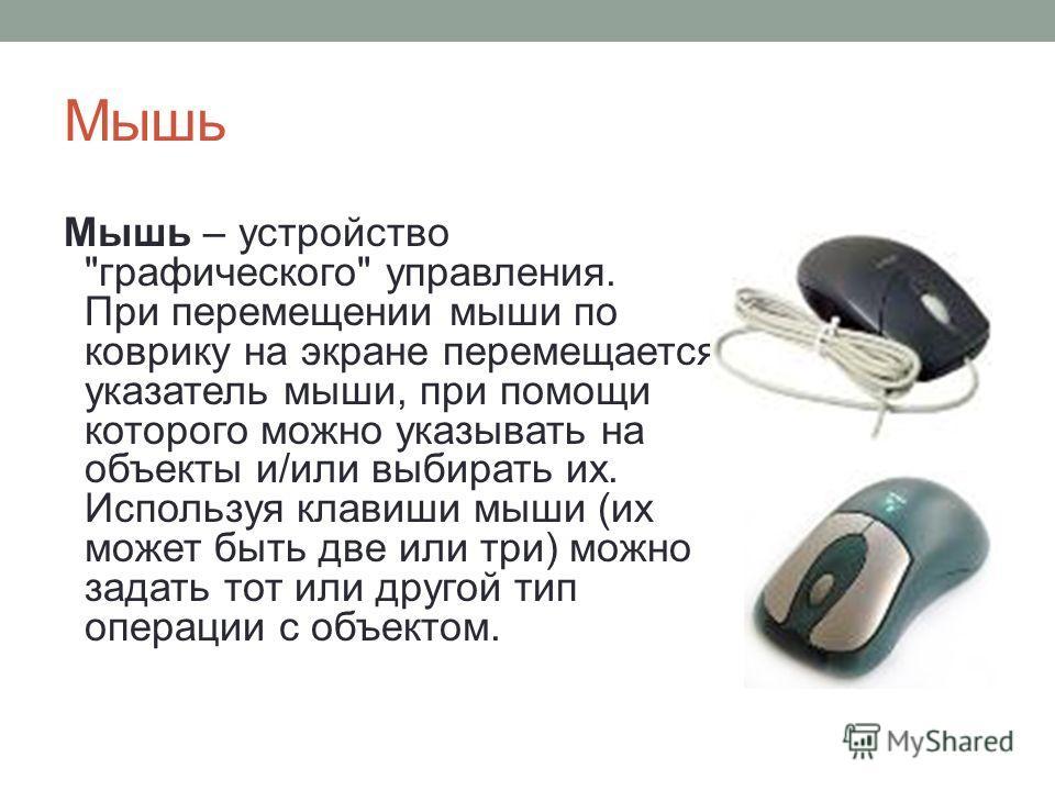 Мышь Мышь – устройство