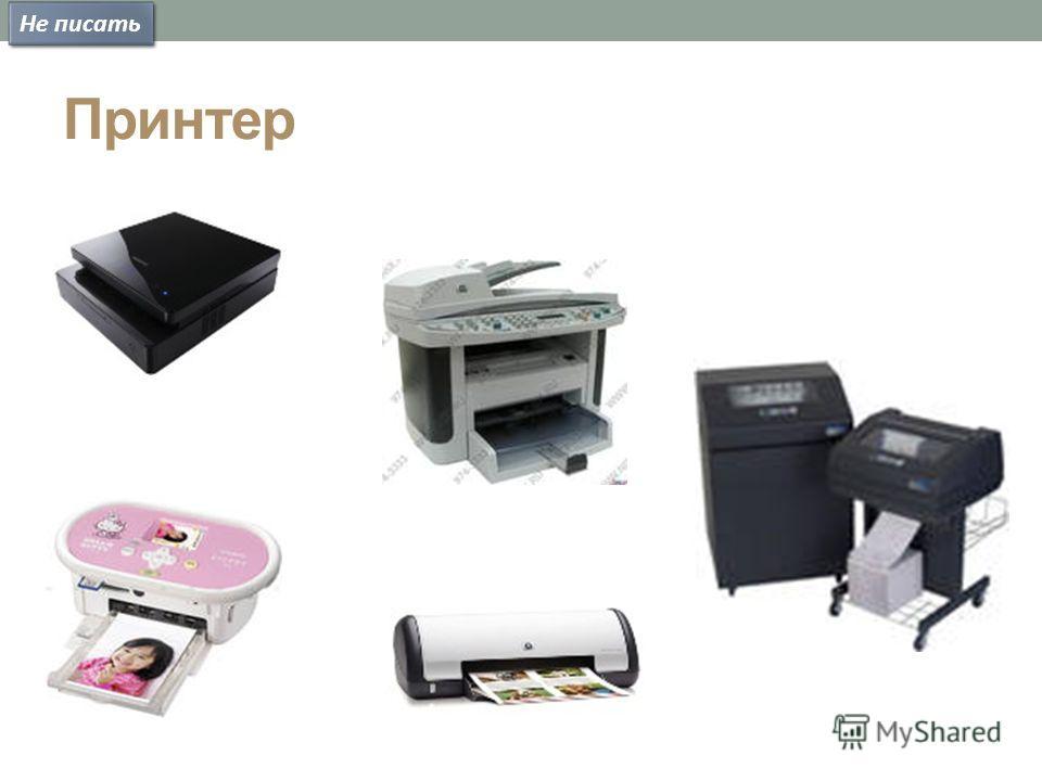 Принтер Не писать