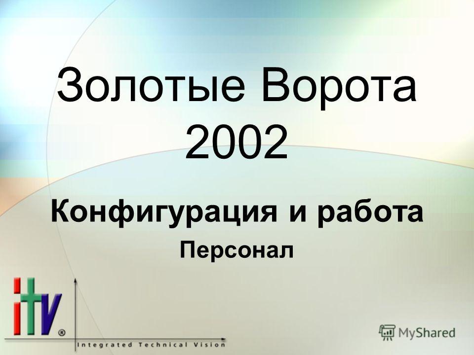 Золотые Ворота 2002 Конфигурация и работа Персонал