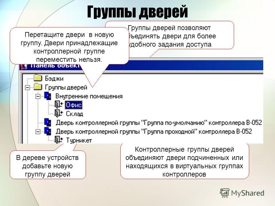 Группы дверей Группы дверей позволяют объединять двери для более удобного задания доступа Контроллерные группы дверей объединяют двери подчиненных или находящихся в виртуальных группах контроллеров В дереве устройств добавьте новую группу дверей Пере