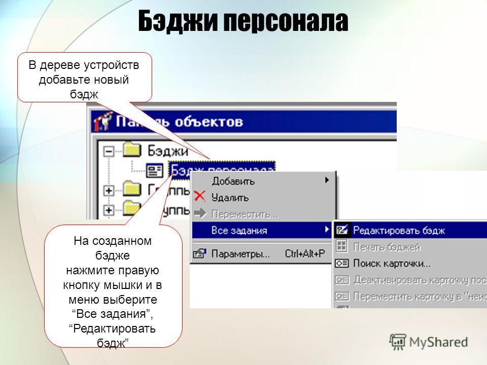 Бэджи персонала В дереве устройств добавьте новый бэдж На созданном бэдже нажмите правую кнопку мышки и в меню выберите Все задания, Редактировать бэдж