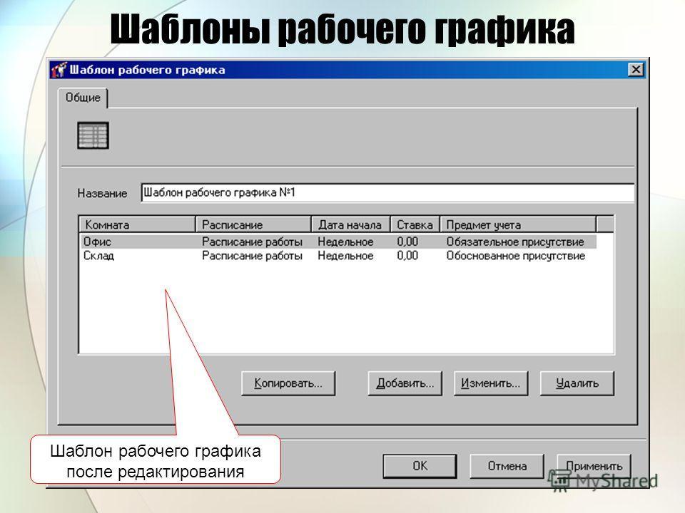 Шаблоны рабочего графика Шаблон рабочего графика после редактирования