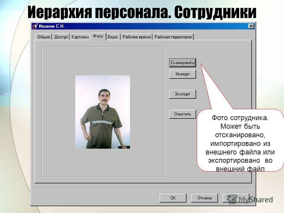 Иерархия персонала. Сотрудники Фото сотрудника. Может быть отсканировано, импортировано из внешнего файла или экспортировано во внешний файл