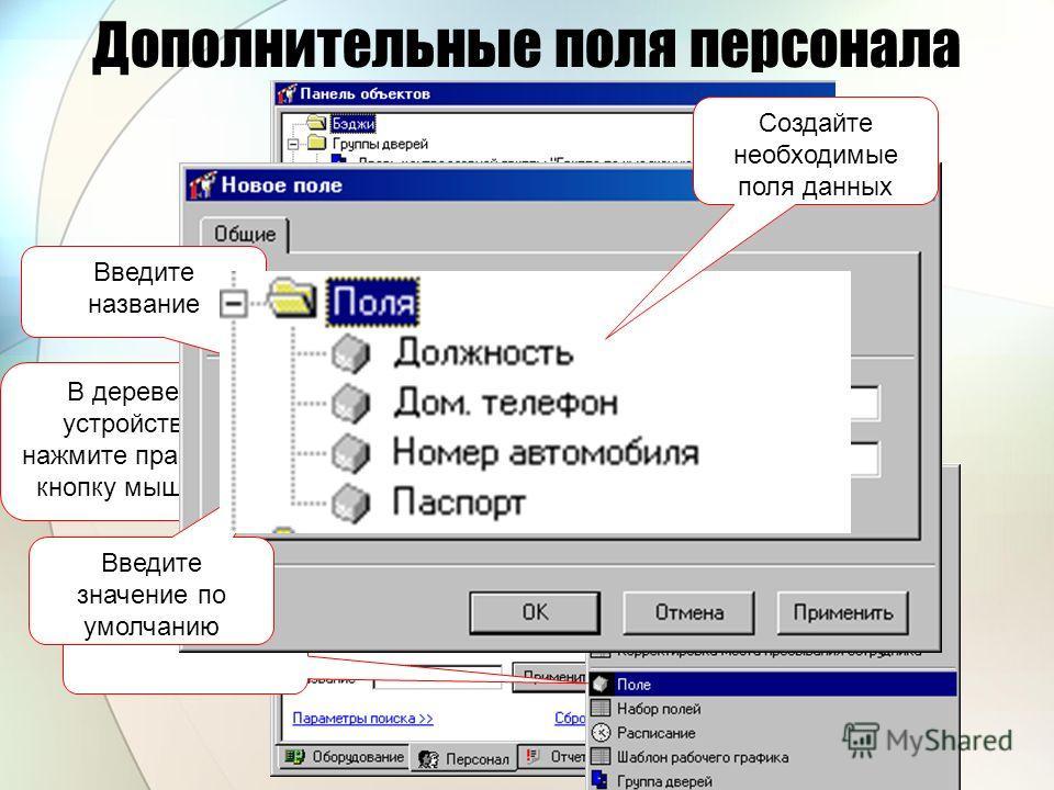 Дополнительные поля персонала В дереве устройств нажмите правую кнопку мышки Выберите Добавить Выберите Поле Введите название Введите значение по умолчанию Создайте необходимые поля данных