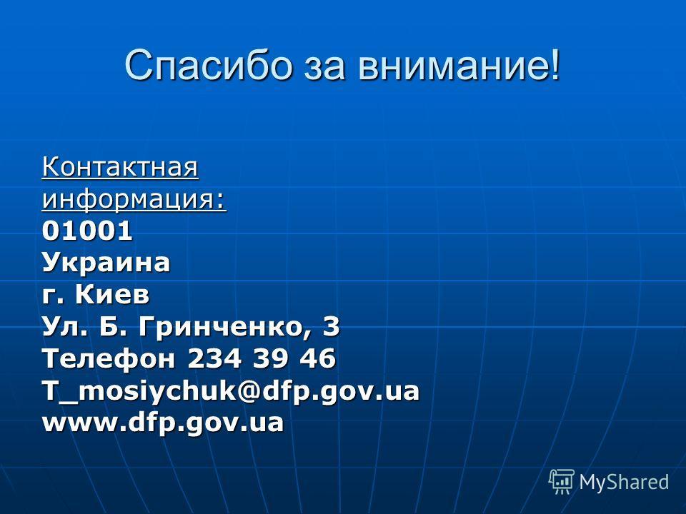 Спасибо за внимание! Контактнаяинформация:01001Украина г. Киев Ул. Б. Гринченко, 3 Телефон 234 39 46 T_mosiychuk@dfp.gov.uawww.dfp.gov.ua