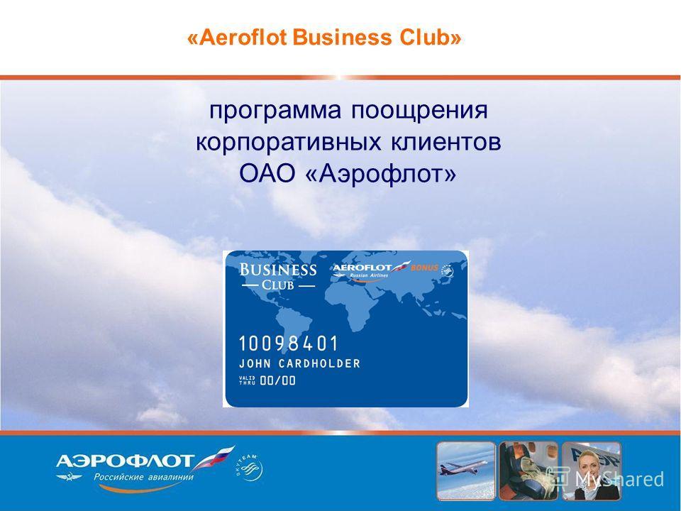программа поощрения корпоративных клиентов ОАО «Аэрофлот» «Aeroflot Business Club»