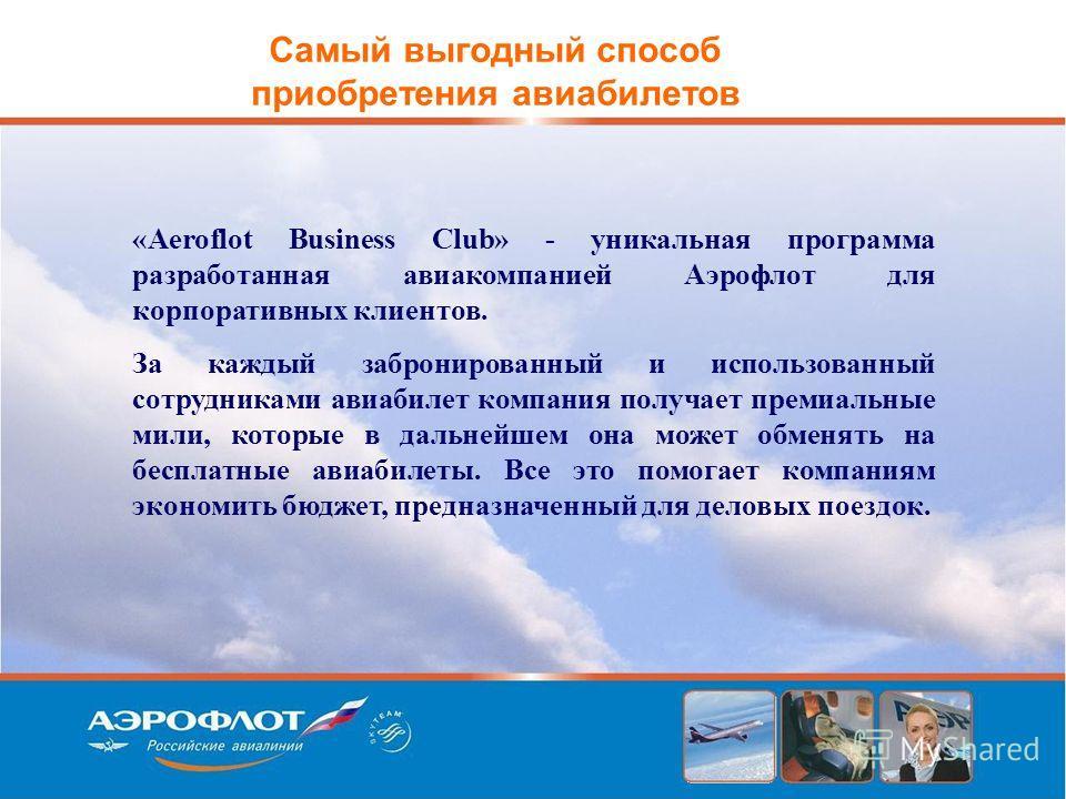 Самый выгодный способ приобретения авиабилетов «Aeroflot Business Club» - уникальная программа разработанная авиакомпанией Аэрофлот для корпоративных клиентов. За каждый забронированный и использованный сотрудниками авиабилет компания получает премиа