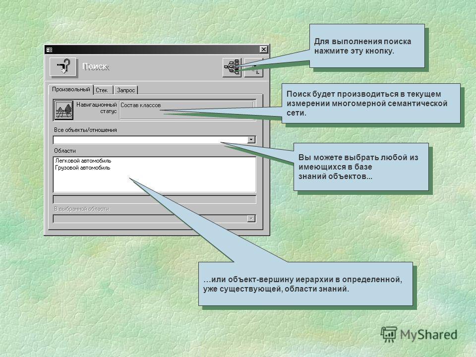 Типичный сеанс работы с информационной системой Лоцман начинается с поиска знаний. Для начала работы нажмите кнопку навигации на Главной панели... Типичный сеанс работы с информационной системой Лоцман начинается с поиска знаний. Для начала работы на