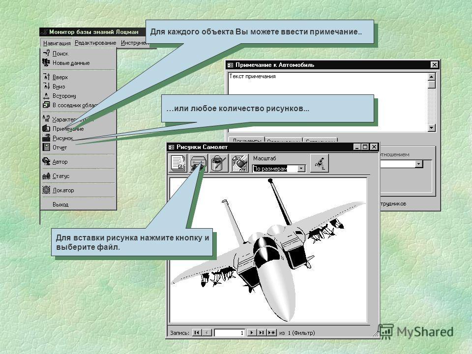 Для перемещения вдоль отношений (так называемой навигации) либо просто переведите курсор мыши на требуемый объект (визуальная навигация), либо воспользуйтесь соответствующей опцией меню. Для перемещения вдоль отношений (так называемой навигации) либо