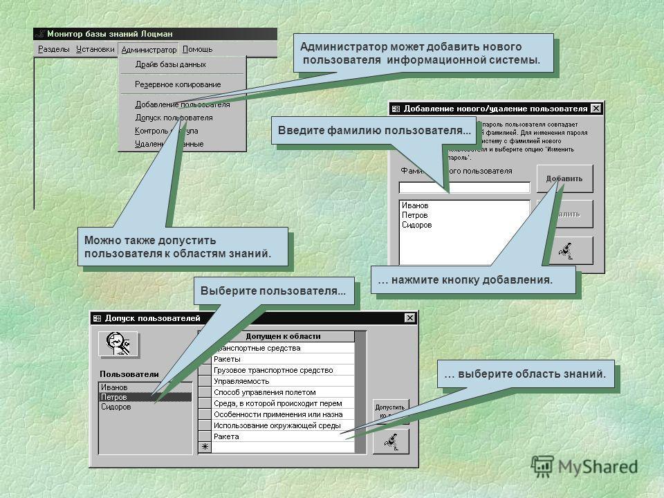 При помощи меню администратора Вы имеете возможность изменить расположение базы знаний,.. При помощи меню администратора Вы имеете возможность изменить расположение базы знаний,.. … а также выполнить резервное копирование базы знаний.