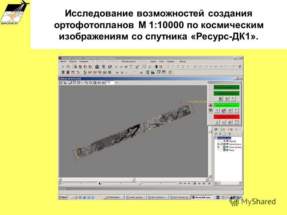 Исследование возможностей создания ортофотопланов М 1:10000 по космическим изображениям со спутника «Ресурс-ДК1».